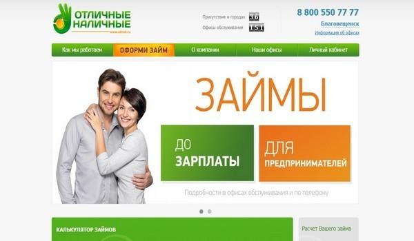 отличные займы онлайн