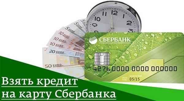Взять деньги в кредит онлайн на карту