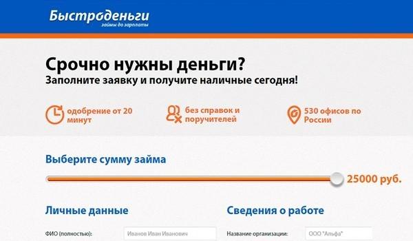 Оплата займа быстроденьги онлайн