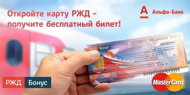 кредитная карта ржд альфа банк moneyveo вход