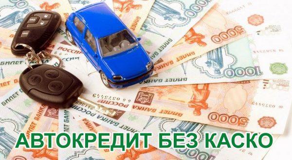 Оформить автокредит без КАСКО - Срочный займ онлайн