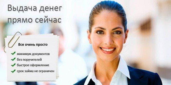 Микрозайм без справок займы онлайн без паспортных данных