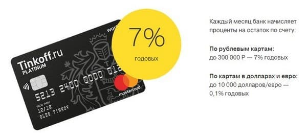 Кредитка банка Тинькофф