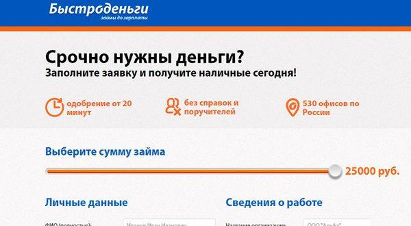 Займы онлайн быстроденьги займ денег для граждан украины