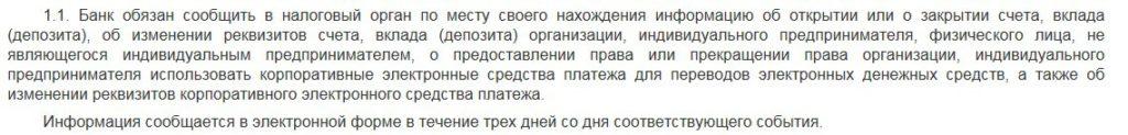 Налоговая служба начинает контролировать банковские счета самозанятых россиян