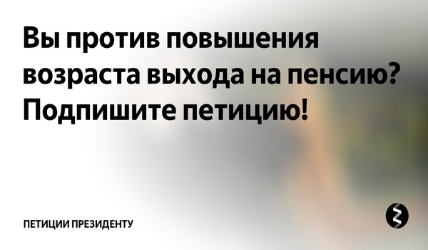 Россияне подписывают петицию против повышения пенсионного возраста