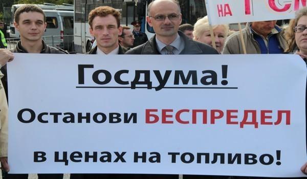 Россияне подписывают петицию за уменьшение и контроль цен на бензин