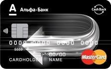 Cash Back MasterCard Альфа-Банк