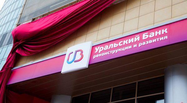уральский банк развития кредитная карта zyltrc
