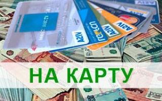 Получить деньги на карту банка