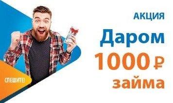 1000 рублей займа – даром!