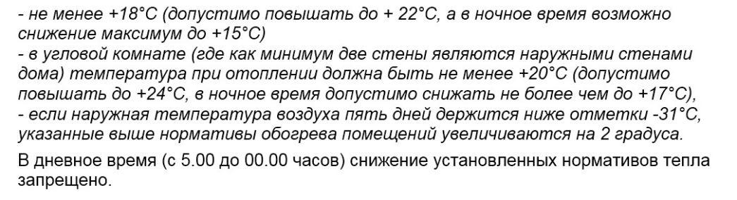 Нужная температура воздуха в помещении