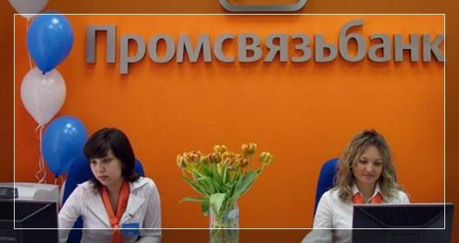 Промсвязьбанк - кредиты физическим лицам - ставка от 9.9%