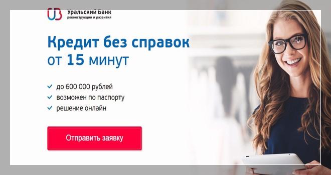 """УБРиР - потребительский кредит """"Открытый"""""""